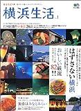 横浜生活 No.1―港ヨコハマ暮らしセンスアップ・マガジン (エイムック 963 東京生活別冊)