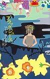 ブラックジュース (奇想コレクション)