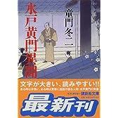 水戸黄門異聞 (講談社文庫)