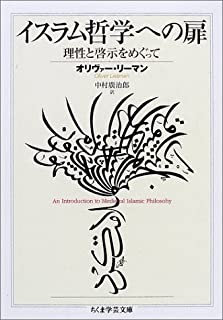イスラム哲学への扉 (ちくま学芸文庫)