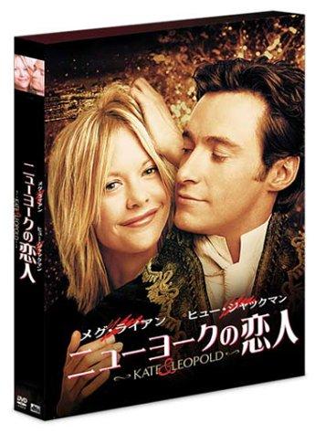 ニューヨークの恋人 特別編 [DVD]