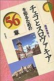 チェコとスロヴァキアを知るための56章 (エリア・スタディーズ)(薩摩 秀登)