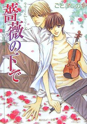 薔薇の下で 夏の残像(シーン)〈3〉―タクミくんシリーズ