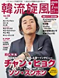 韓流旋風 Vol.33 (COSMIC MOOK)