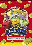 チャギントン バッジクエスト スペシャル [DVD]