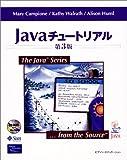Javaチュートリアル第3版