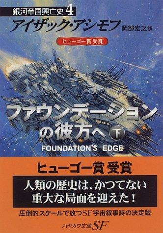 ファウンデーションの彼方へ〈下〉—銀河帝国興亡史〈4〉 (ハヤカワ文庫SF)
