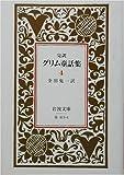 完訳 グリム童話集〈4〉 (岩波文庫)(類似話収録)