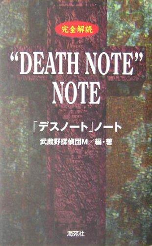 "完全解読""DEATH NOTE""NOTE"