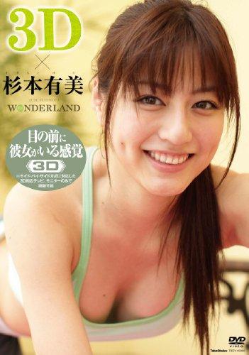 3D×杉本有美 WONDERLAND[DVD]