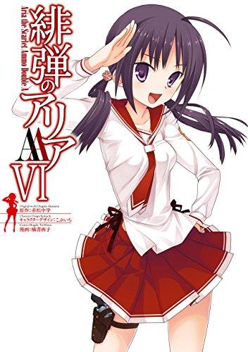 緋弾のアリアAA VI (デジタル版ヤングガンガンコミックス)