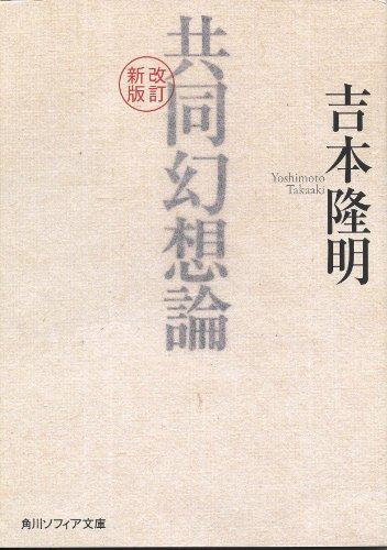 共同幻想論 (角川文庫ソフィア)