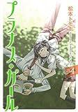 プラナス・ガール(4) (ガンガンコミックスJOKER)