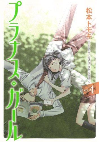 Image of プラナス・ガール(4) (ガンガンコミックスJOKER)