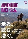 Adventure Race 創刊号