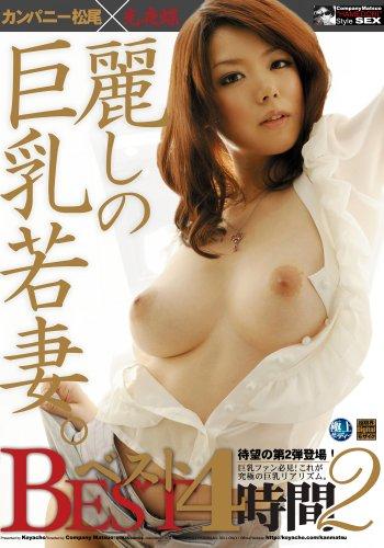 麗しの巨乳若妻ベスト2 4時間 [DVD]