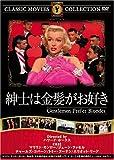 紳士は金髪がお好き [DVD] FRT-176