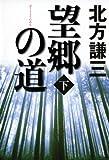 望郷の道 下 (3)
