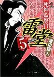 死神監察官雷堂 5 (ジャンプコミックスデラックス)