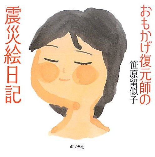 おもかげ復元師の震災絵日記