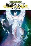 グイン・サーガ137 廃都の女王 (ハヤカワ文庫JA)
