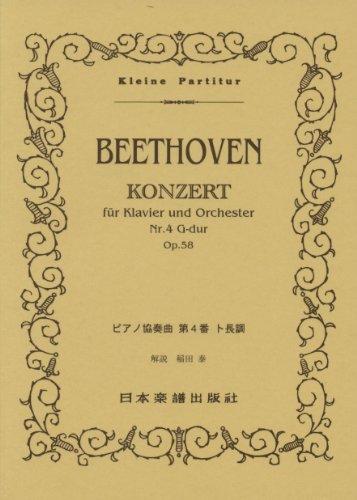 No.166 ベートーヴェン/ピアノ協奏曲 第4番 ト長調 Op.58 (Kleine Partitur)