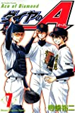 ダイヤのA(7) (少年マガジンコミックス)