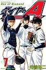 ダイヤのA 第7巻 2007年09月14日発売
