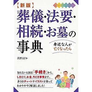 新版 葬儀・法要・相続・お墓の事典 オールカラー [Kindle版]