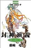 封神演義 (第18部) (ジャンプ・コミックス)