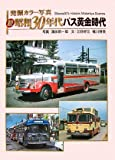発掘カラー写真 続・昭和30年代バス黄金時代