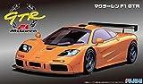 フジミ模型 1/24リアルスポーツカーシリーズNo.99 マクラーレンF1 GTR ショートテール ロードカー