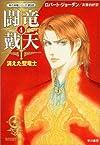 闘竜戴天4 -消えた聖竜士 〈時の車輪第9部〉 (ハヤカワ文庫 FT)