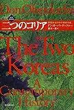 二つのコリア―国際政治の中の朝鮮半島