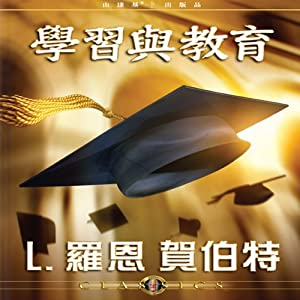 Study & Education (Chinese Edition) Audiobook