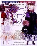 ジェニー (No.9) アンティーク風ドレス Heart warming life series―わたしのドールブック