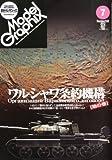 Model Graphix (モデルグラフィックス) 2012年 07月号 [雑誌]