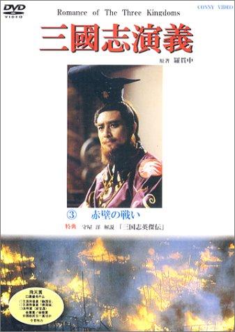 三國志演義(3) [DVD]