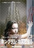 スティーヴン・キングのキングダム・ホスピタル HALF-BOX I[DVD]
