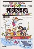 レインボー和英辞典―絵から英語が覚えられる