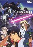 機動戦士ガンダム 0083 STARDUST MEMORY vol.1