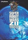 第2次スーパーロボット大戦Z 再世篇 ザ・コンプリートガイド