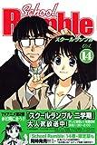 スクールランブル Vol.14 (14) (少年マガジンコミックス)