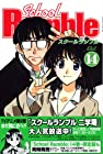 School Rumble 第14巻