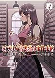 ビブリア古書堂の事件手帖(4) (角川コミックス・エース)