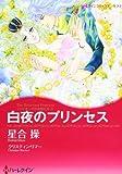 白夜のプリンセス―バイキングの花嫁たち1 (ハーレクインコミックス・キララ)