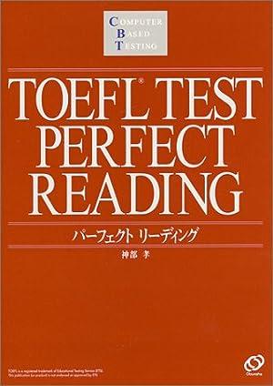 TOEFLテスト パーフェクトリーディング (TOEFLテスト「パーフェクトシリーズ」)