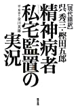 現代語訳呉秀三樫田五郎 精神病者私宅監置の実況