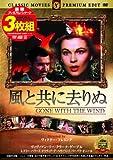 名作映画3枚組み ウ゛ィウ゛ィアン・リー [DVD] FRTS-002