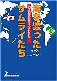 海を渡ったサムライたち―邦字紙記者が見たブラジル日系社会 (ルネッサンスBOOKS) (ルネッサンスBOOKS)